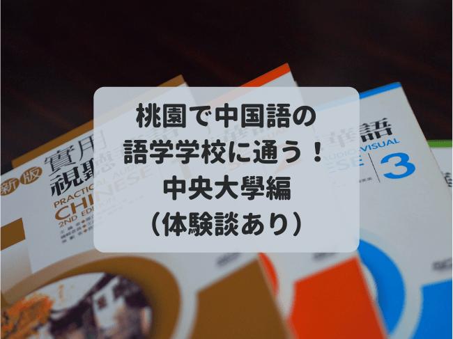 桃園で中国語の語学学校に通う・中央大學編(体験談あり)