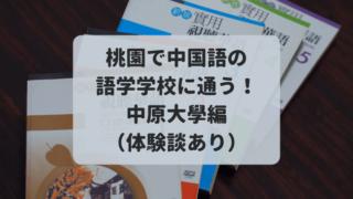 桃園で中国語の語学学校に通う・中原大學編(体験談あり)