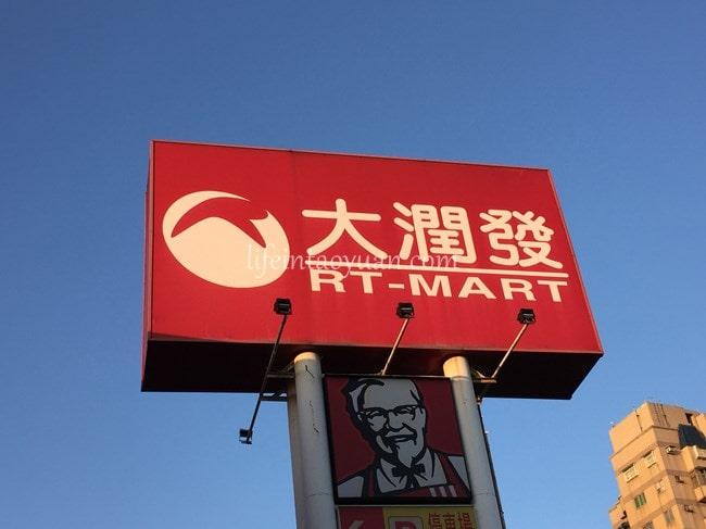 台湾のスーパーでお買い物!注意することは?日本のものは売ってる?