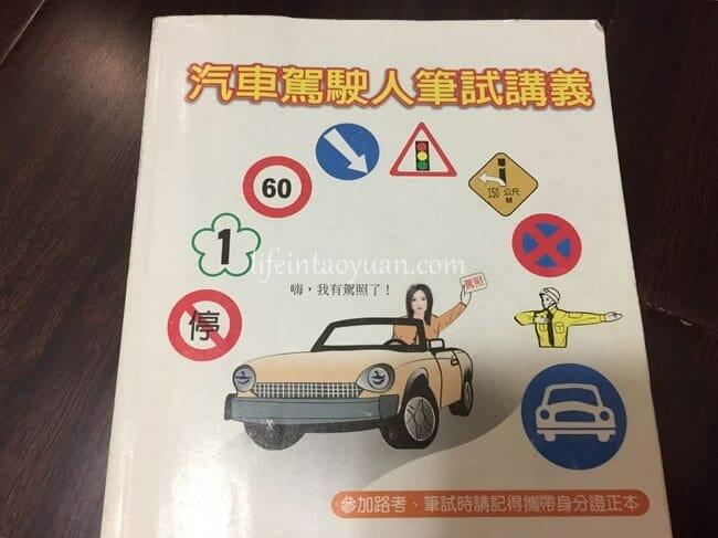 台湾の自動車教習所に通って、普通免許を取得した話