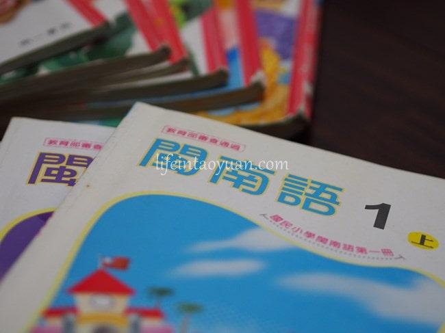 台湾語と中国語は全くの別物!台湾語は習得できる気がしません