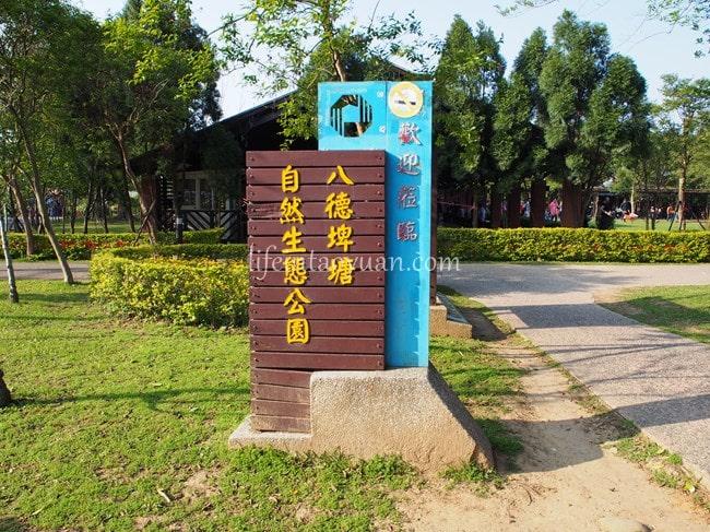 敷地面積約5ヘクタール!広~い八德埤塘生態公園