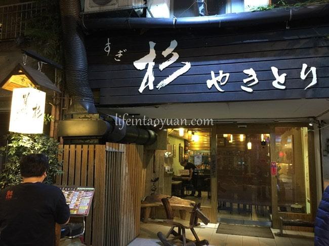 本格的焼き鳥が楽しめる!杉日式串燒專門店