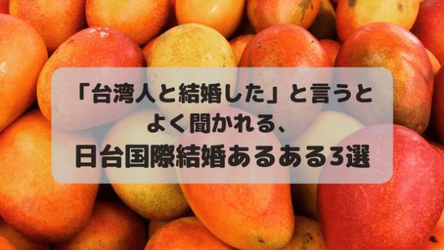 「台湾人と結婚した」と言うと よく聞かれる、 日台国際結婚あるある3選