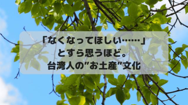"""「なくなってほしい……」とすら思うほど。台湾人の""""お土産""""文化"""