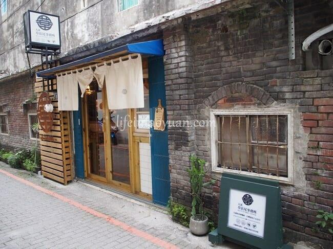 【大溪】レトロな空間でコーヒーを楽しむ!可愛いネコにも会える草店尾事務所