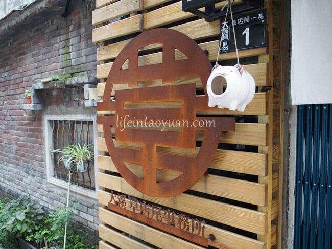 レトロな空間が心地良いカフェ、草店尾事務所