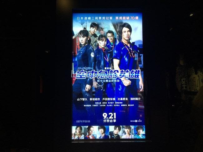 台湾の映画館でも邦画が観られる!